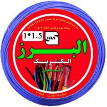 سیم افشان ۱/۵×۱ البرز الکتریک آلیجی