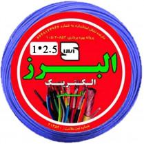 سیم افشان ۲.۵×۱ البرز الکتریک آلیجی