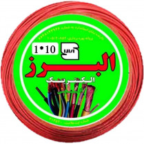 سیم افشان ۱۰×۱ البرز الکتریک آلیجی